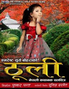 चलचित्र ठुलिको पोस्टर