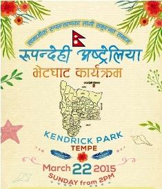 rupandehi-bhet-ghat