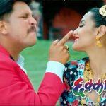 'छक्का पञ्जा २' को दोस्रो गीत  'झ्याम्म झ्याम्म' सार्वजनिक