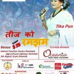 अष्ट्रेलियामा नेपाली बुचरसपले  तिजको रमझम प्रस्तुत गर्दै