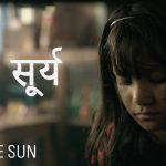 नेपाली फिल्म 'सेतो सूर्य' ओस्कार अवार्डका लागी छनोट