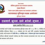 भोलिबाट मुग्लिन–नारायणगढ सडक चौबिसै घण्टा खुल्ला (सूचना सहित)