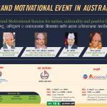 राष्ट्र,राष्ट्रियता र सकारात्मक जीवनको लागि एक महान उत्प्रेणात्मक कार्यक्रमको तयारी अन्तिम चरणमा :