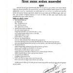 काठमाडौंका ६ स्थानलाई निषेधित क्षेत्र घोषणा (सूचना सहित)