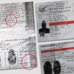 प्रधानन्यायाधीश नागरिकता विवाद : सरकारी अभिलेखमै भेटिए ४ थरी जन्ममिति