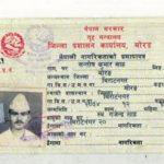 यसरी लिए भारतीय परिवारले नेपाली नागरिकता