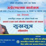 जीवन परिवर्तनका लागि काठमाडौंमा विशेष कार्यक्रम हुँदै,प्रवेश नि:शुल्क