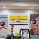 यसरी मनाईयो पर्थमा भानु जयन्ती विशेष कार्यक्रम