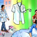 फौजदारी संहिताः उपचारमा ज्यान गए जन्मकैद, संशोधन गर्न चिकित्साकर्मीको माग