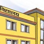 आइतबार काठमाडौं जिल्लाका सम्पूर्ण निजी विद्यालयमा बिदा (सूचना सहित)