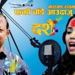 नारायण रायमाझीको दशै गीत 'फर्की चाँडै आउदाजु घर'