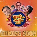 'मुन्द्रेको कमेडी कल्ब' लिएर आउँदै जितु र दीपाश्री