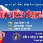 प्रस्तावित राष्ट्रिय पोशाक दिवस काठमाडौंमा मनाइने