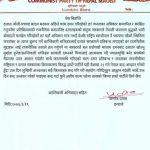 बैशाख २३ गते नेपाल बन्दको घोषणा (विज्ञप्ती सहित)