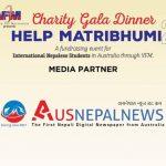 'हेल्प मातृभूमि' नाराको साथ भीएफएमको च्यारिटी गाला डिनर,'मिडिया पार्टनर' असनेपाल