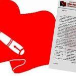 विप्लव निकट अखिल क्रान्तिकारीद्धारा शैक्षिक हड्तालको घोषणा