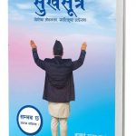 'Sukha Sutra' ~ a book with life changing answers of life