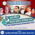नेपाली भाषा साहित्यको 'कुम्भमेला' बेलायतमा हुँदै,वाशुदेव मालती पुरस्कार लील बहादुर क्षेत्रीलाई