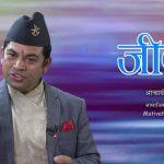 वैदिक दिनचर्या र वैज्ञानिक पक्ष – आचार्य राजन शर्मा (भिडियो)
