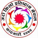 तृतीय विश्व संस्कृत दिवस सम्पन्न – जरोकिलो प्रतिष्ठान नेपाल